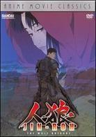 Jin-Roh: The Wolf Brigade - Anime Movie Classics (1999)