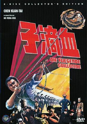 Die fliegende Guillotine (1975) (Kleine Hartbox, Collector's Edition, Limited Edition, Uncut, 2 DVDs)