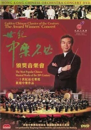 Hong Kong Chinese Orchestra - The Award Winners' Concert