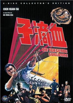 Die fliegende Guillotine (1975) (Collector's Edition, Uncut, 2 DVDs)